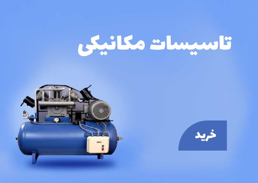 تاسیسات مکانیکی